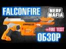 Обзор Бластера Нёрф ФалконФаер Review Blaster Nerf Falconfire