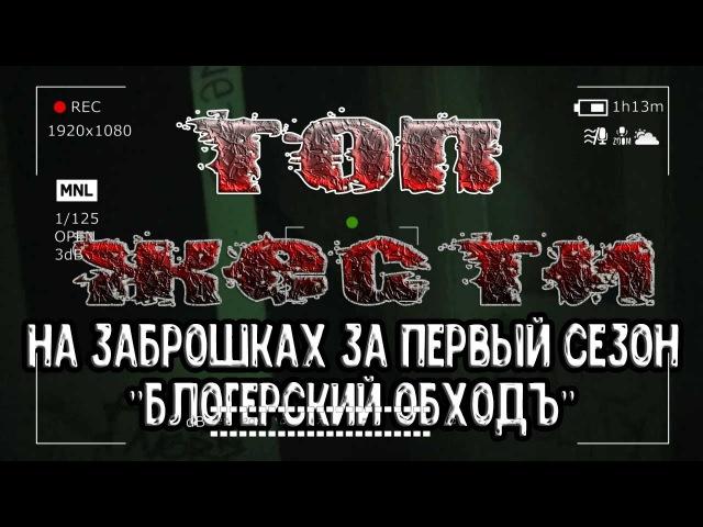 ТОП жести на заброшках за время съемок первого сезона Блогерский обходЪ