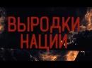18! Украина очнись Вот твои истинные враги = предавшие народ:Выродки нации!