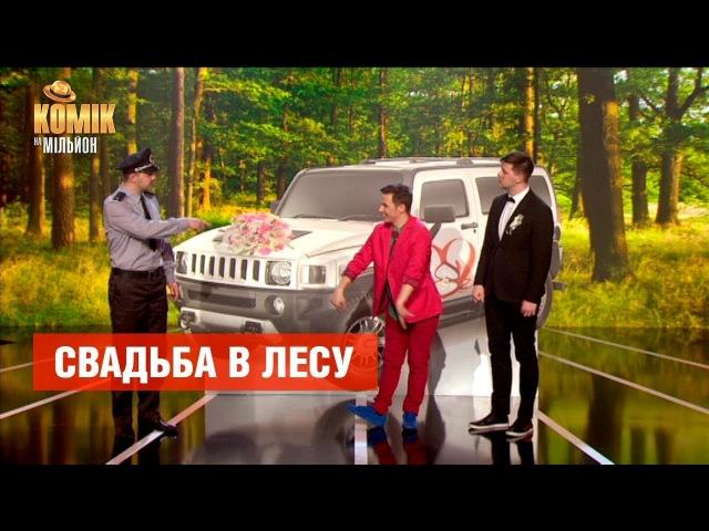 Как сорвать свадьбу – Комик на миллион   ЮМОР ICTV