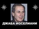 Вор в законе Джаба Иоселиани Дюба Вор в законе руководивший Грузией