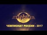 ЧР по корэш 2017  100 кг  Билалов Айвар Татарстан — Сыртаев Айнур Башкортостан