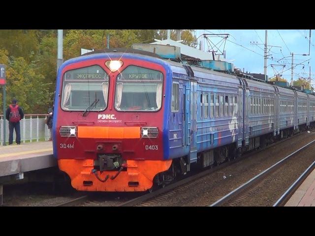Электропоезд ЭД4М 0403 Рэкс с приветливой бригадой Платформа 33 километр