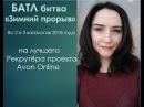 Батл Зимний прорыв на лучшего рекрутера проекта Эйвон Онлайн