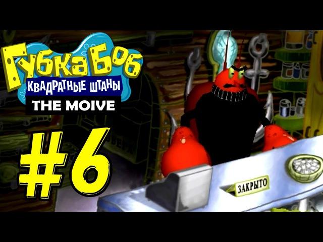 Губка Боб Квадратные Штаны 6 - Вива ла революшн! (Глава 6)