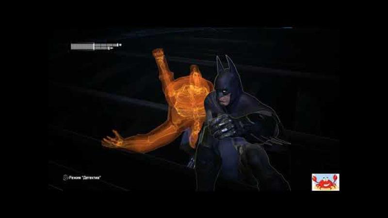 Бэтмен.Аркхем сити.дополнительная компанияместь Харли Куинпрохождение4