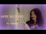 LEARN ITALIAN: AVER BISOGNO/ SERVIRE - to need