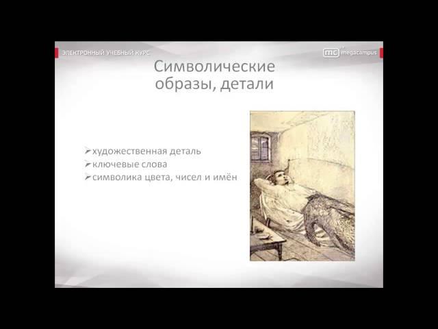 51 Фёдор Достоевский. Преступление и наказание. Художественное своеобразие романа