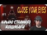 Close Your Eyes НАЧАЛО СТРАННОГО КОШМАРА #1 Прохождение инди хоррор игры на русском Обзор игры