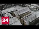 Нелегальные хостелы заполонили подмосковный Долгопрудный Россия 24