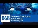 Школа Нексуса БЛОКИ и ЩИТЫ Heroes of the Storm