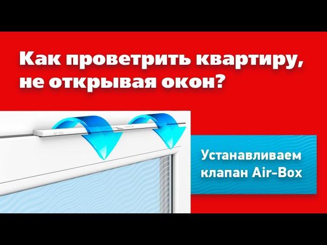 Устанавливаем клапан Air Box для проветривания
