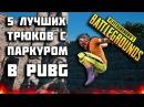 5 ЛУЧШИХ ТРЮКОВ С ПАРКУРОМ В PUBG PLAYERUNKNOWN'S BATTLEGROUNDS