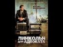 Линкольн для адвоката — смотреть онлайн — КиноПоиск