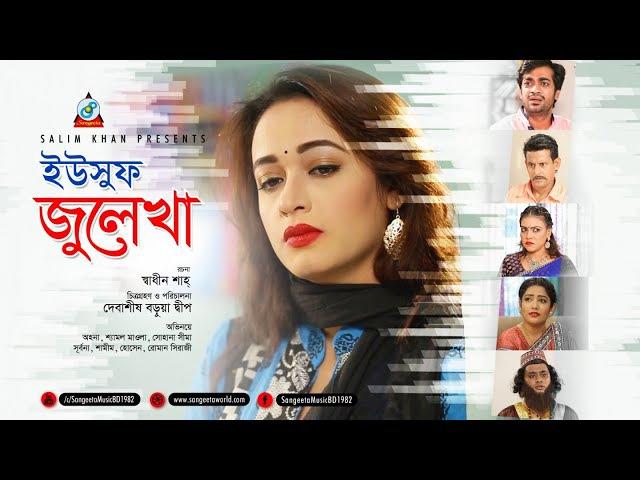 Ahona, Shamol Maula - Yousuf Julekha | ইউসুফ জুলেখা | New Bangla Natok 2018 | Sangeeta