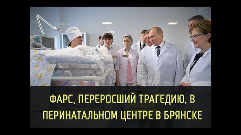 Фарс при открытии перинатального центра в Брянске, переросший в трагедию