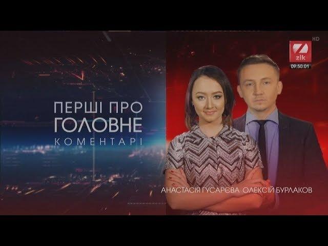 Регламентний комітет дозволив затримати і арештувати Надію Савченко