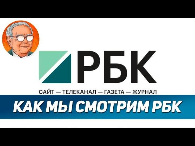 КАМЫЗЯКИ - Канал РБК глазами обывателя