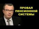 Юрий Пронько Провал пенсионной системы