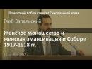 Глеб Запальский. Женский вопрос на Соборе 1917-1918 гг.