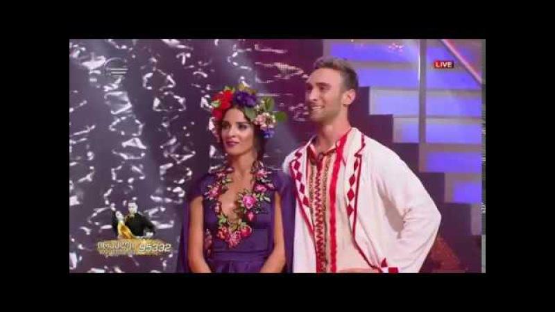 Иракли Макацария и Саломе Чачуа Украинский танец восьмое шоу LIVE 9 06 2017