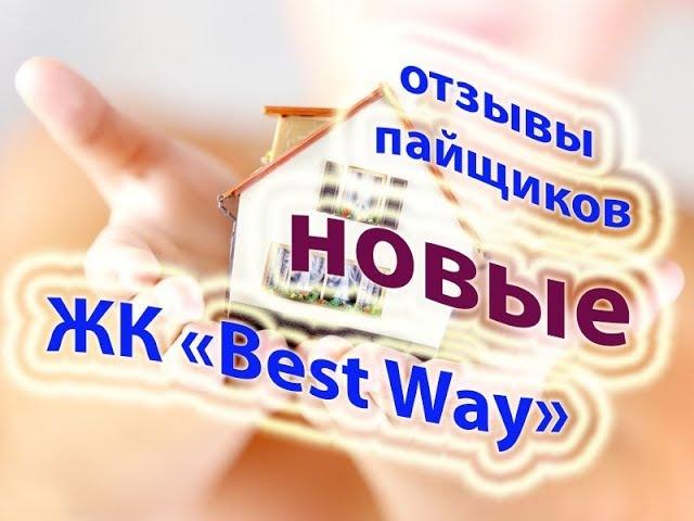 ЖК БЕСТ ВЕЙ новые отзывы пайщиков клиентов