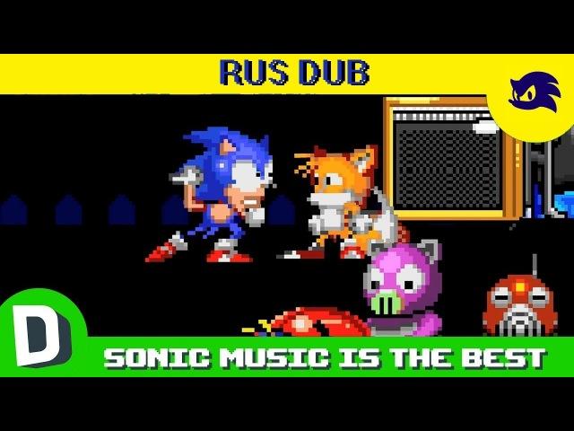 The Best Part Of Sonic Games Is The Music \\ Музыка - лучшее в играх Соника \\ rus dub рус Dorkly