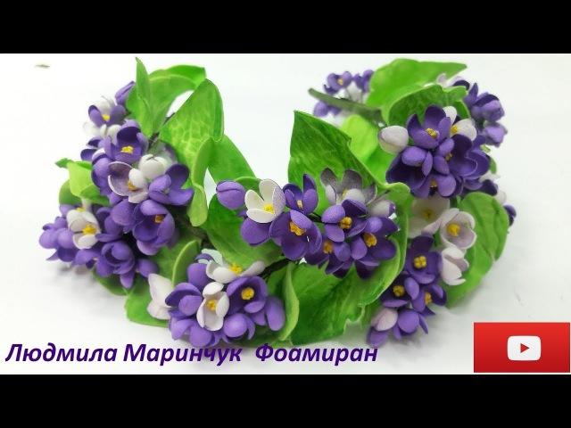 МК Как сделать сирень Часть №1 /Сирень из фоамирана/Lilac made with foamiran