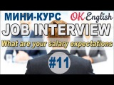 JOB INTERVIEW Урок 1112 What are your salary expectations OK English