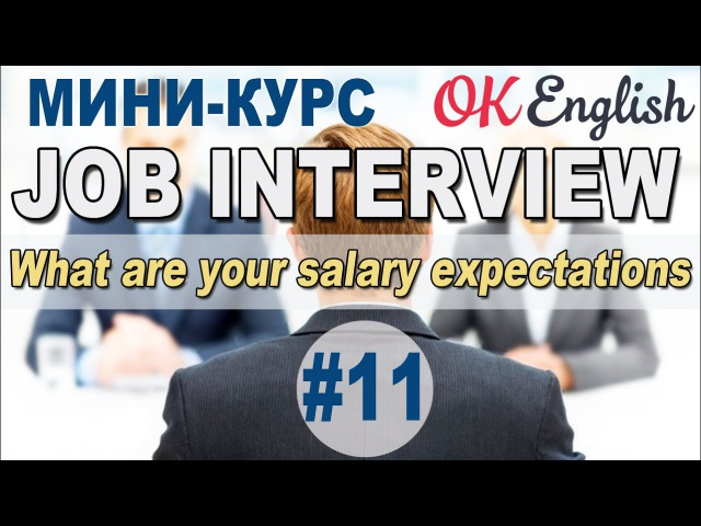 JOB INTERVIEW Урок 11 12 What are your salary expectations OK English