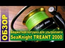 Новинка SeaKnight Treant 2000 очень бюджетная катушка для ультралайта с Алиэкспресс