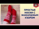 Вяжем спицами носки с жаккардом