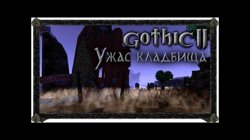 Готика 2: Ужас кладбища [Мод] | Очень мистическая история! [2]