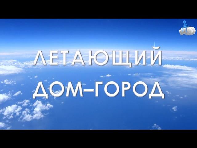 Проект ОБЛАКО 1 часть Летающий дом город смотреть онлайн без регистрации