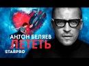 Антон Беляев Лететь OST фильма Лёд