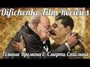 Difichenko FIlm Reviews: Смерть Сталина Тёмные Веремен