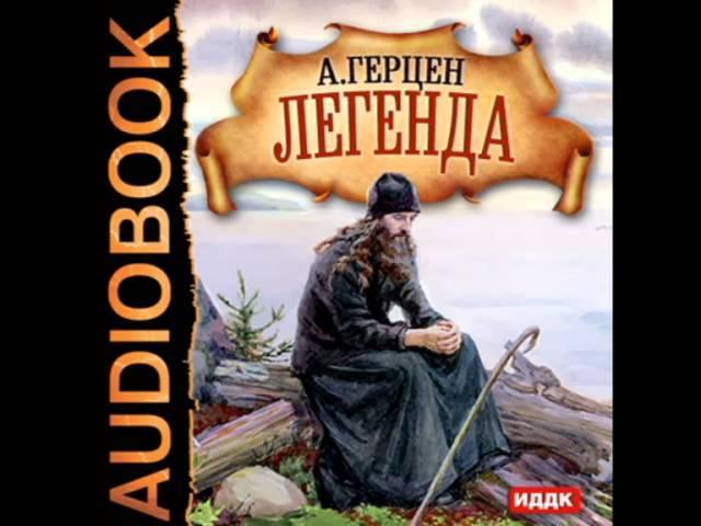 2000908 01 Аудиокнига. Герцен А.И. Легенда
