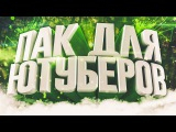 БЕСПЛАТНЫЙ НАБОР ШАПОК, АВАТАРОК, ИНТРО, ПРЕВЬЮ ДЛЯ ЮТУБЕРОВ | 200000 ПОДПИСЧИКОВ!