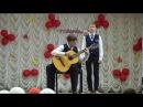 Никита Банных, Денис Зарембо выступление на концерте ко Дню Учителя Касли, МОУС ...