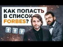 Николай Усков. Как попасть в список Forbes?
