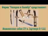 Видеообзор мамлюкской сабли XV в. (К-122) фирмы Назаров и Калибр (г.Иваново)