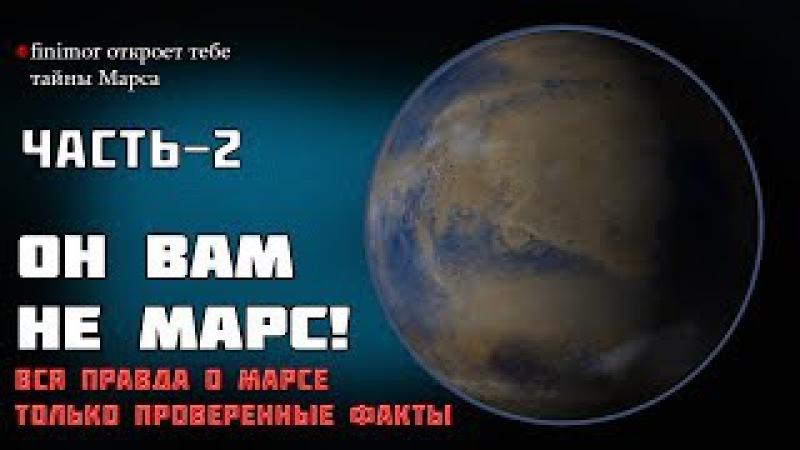 Он Вам не Марс Часть-2 ! Самые новые факты! Марс живой мир!