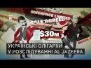 Українські олігархи Оніщенко та Фукс у розслідуванні Al Jazeera