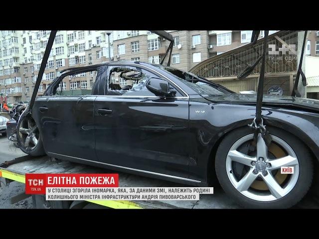 Слідчі з'ясовують обставини пожежі елітного автомобіля Андрія Пивоварського