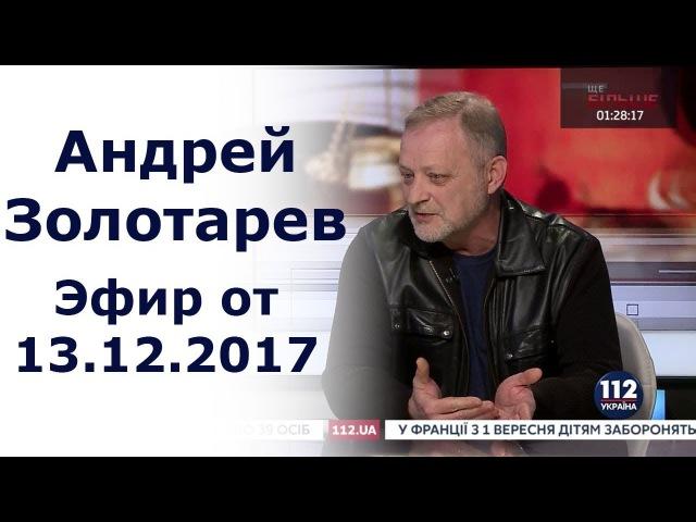 Андрей Золотарев, политолог,- гость 112 Украина, 13.12.2017