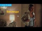 Беглецы 1 сезон 8 серия - Русское Промо (Субтитры, 2017) Marvel's Runaways 1x08 Promo