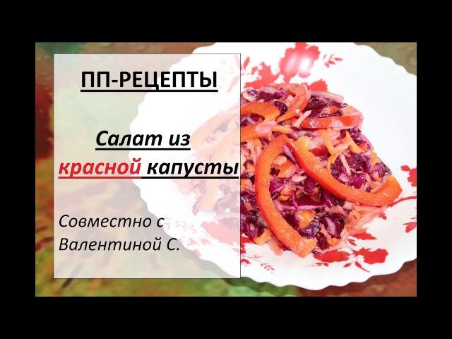 САЛАТ из КРАСНОЙ КАПУСТЫ видео рецепт / ПП-рецепты » Freewka.com - Смотреть онлайн в хорощем качестве