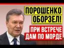 ЯНУКОВИЧ за державу обидно Про Порошенко Возвращение на Украину