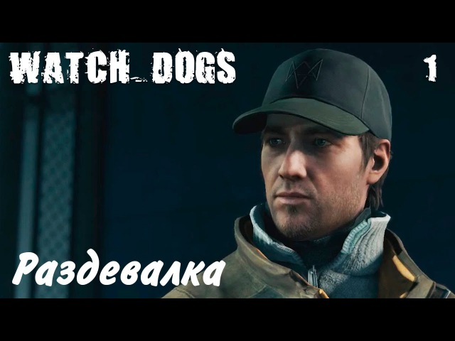 Прохождение игры Watch Dogs ◀1▶ Побег из раздевалки