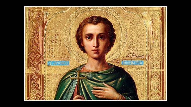Церковный календарь 1 января 2018г. Мученик Вонифатий Тарсийский